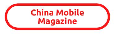 China Mobile Magazine